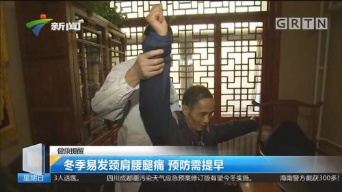 健康提醒:冬季易发颈肩腰腿痛 预防需提早