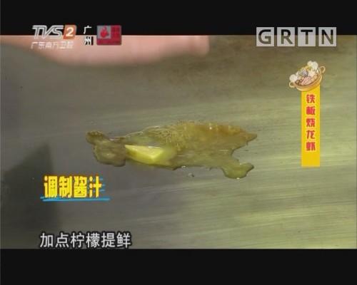 铁板烧龙虾