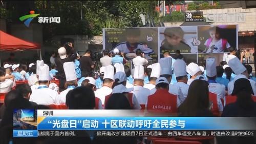 """深圳:""""光盘日""""启动 十区联动呼吁全民参与"""