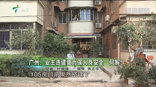 广州:业主违建竟为保人身安全 何解?