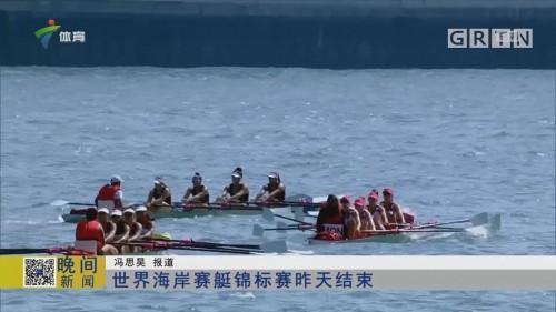 世界海岸赛艇锦标赛昨天结束