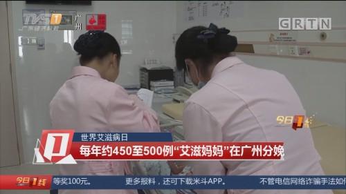 """世界艾滋病日:每年约450至500例""""艾滋妈妈""""在广州分娩"""