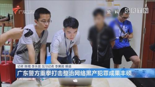 广东警方重拳打击整治网络黑产犯罪成果丰硕