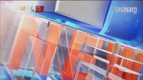 [HD][2019-11-10]南方财经报道:李希到深圳调研茅洲河流域污染治理情况 打好打赢污染防治攻坚战 以实际行动落实党的十九届四中全会精神