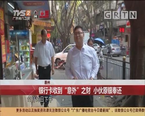 """惠州:银行卡收到""""意外""""之财 小伙原银奉还"""