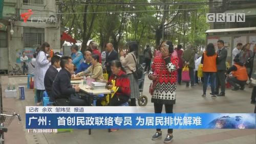 广州:首创民政联络专员 为居民排忧解难