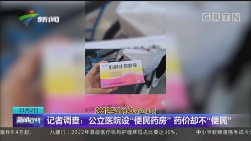 """记者调查:公立医院设""""便民药房""""药价却不""""便民"""""""