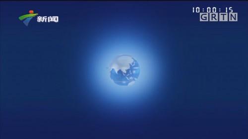 [HD][2019-11-14]正点播报:奉劝美立即停止推动审议有关涉港法案