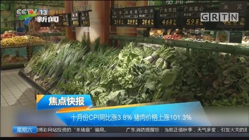 十月份CPI同比涨3.8% 猪肉价格上涨101.3%