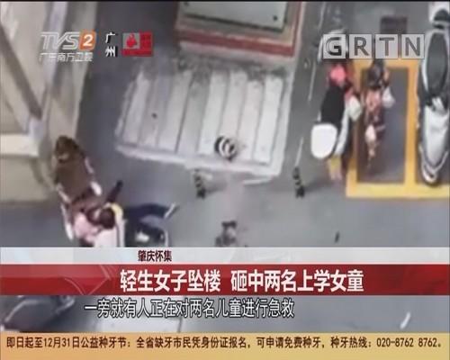 肇庆怀集 轻生女子坠楼 砸中两名上学女童