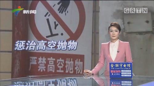 [HD][2019-11-14]今日焦点:珠江调查 梅州兴宁:河道现死鱼 疑有工厂偷排