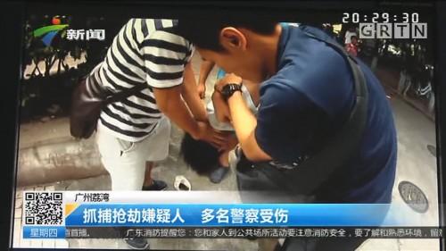 广州荔湾:抓捕抢劫嫌疑人 多名警察受伤