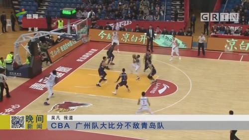 CBA 广州队大比分不敌青岛队