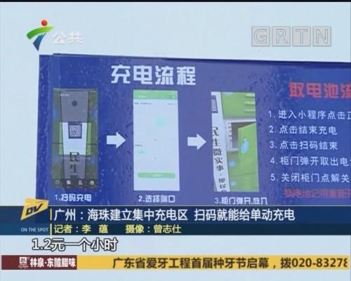 (DV现场)广州:海珠建立集中充电区 扫码就能给单动充电