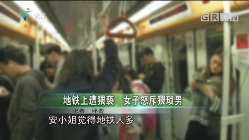 地铁上遭猥亵 女子怒斥猥琐男