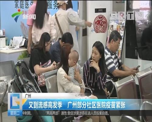 广州:又到流感高发季 广州部分社区医院疫苗紧张