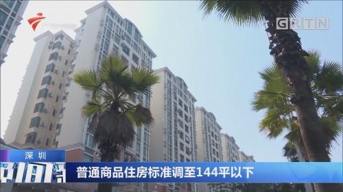 深圳:普通商品住房标准调至144平以下