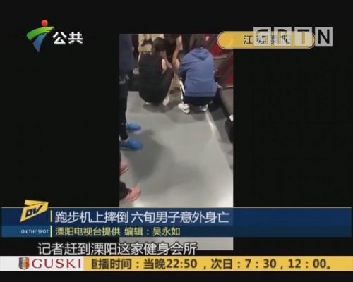 (DV现场)跑步机上摔倒 六旬男子意外身亡
