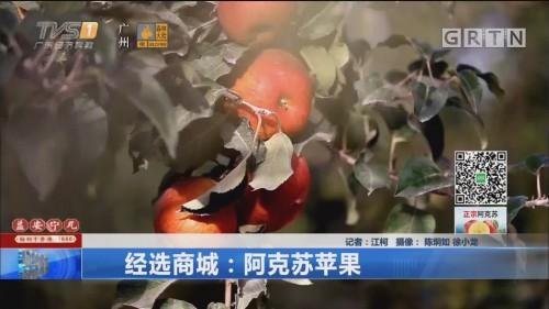 经选商城:阿克苏苹果