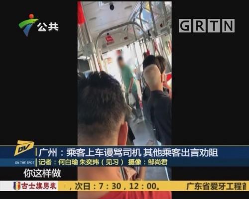 (DV现场)广州:乘客上车谩骂司机 其他乘客出言劝阻