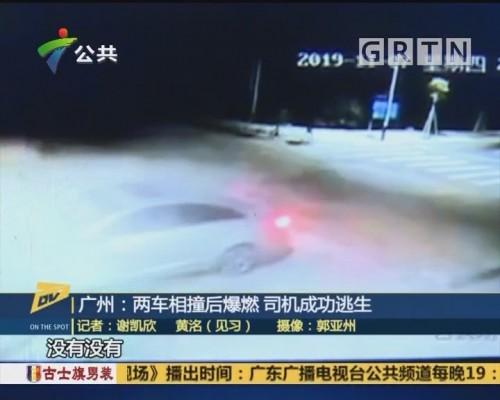(DV现场)广州:两车相撞后爆燃 司机成功逃生