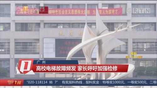 广州:高校电梯故障频发 家长呼吁加强检修