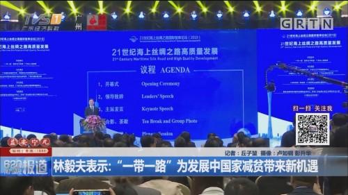 """林毅夫表示:""""一带一路""""为发展中国家减贫带来新机遇"""