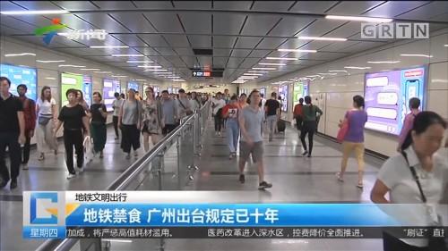 地铁文明出行:地铁禁食 广州出台规定已十年