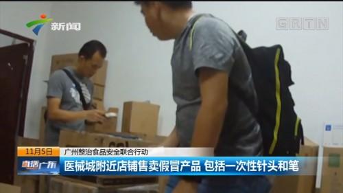 广州整治食品安全联合行动:医械城附近店铺售卖假冒产品 包括一次性针头和笔