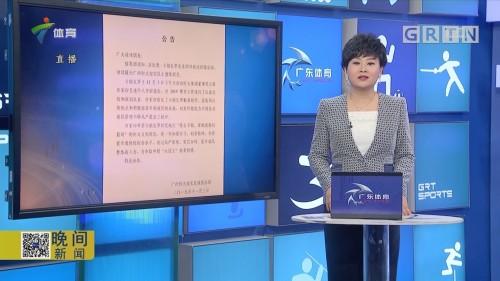 广州恒大俱乐部发布公告