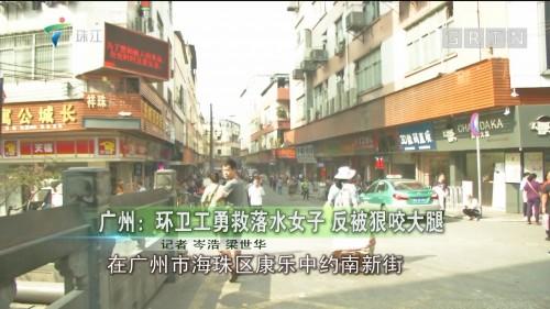 广州:环卫工勇救落水女子 反被狠咬大腿