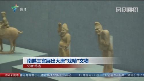 """南越王宫展出大唐""""戏精""""文物"""
