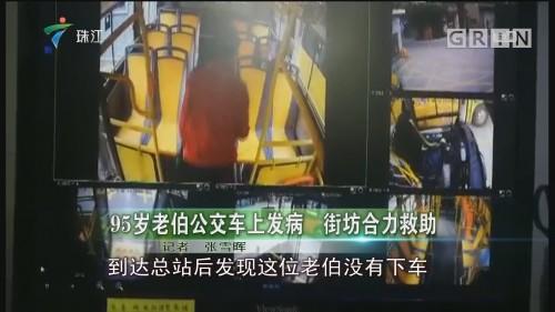 95岁老伯公交车上发病  街坊合力救助