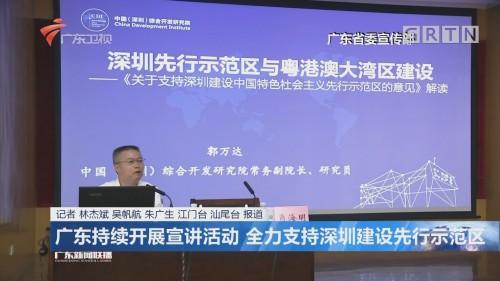 广东持续开展宣讲活动 全力支持深圳建设先行示范区