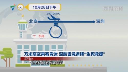 """万米高空乘客昏迷 深航紧急备降""""生死救援"""""""