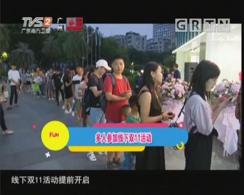 [2019-11-09]FUN尚荟:多人参加线下双11活动