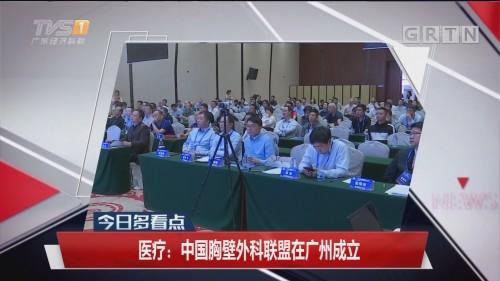 医疗:中国胸壁外科联盟在广州成立