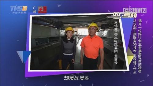 [HD][2019-11-23]风云粤商:从水泥工到服务5G技术 他跨越了什么 揭开一位跨行创业者屡屡致胜的秘密