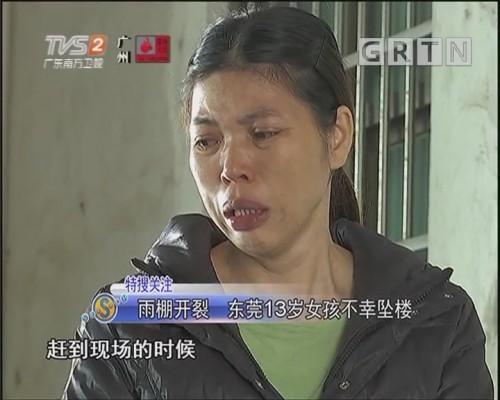雨棚開裂 東莞13歲女孩不幸墜樓