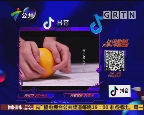 (DV现场)抖音随手拍:橙子蒸蛋
