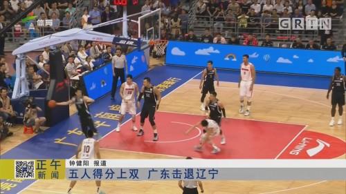 五人得分上双 广东击退辽宁