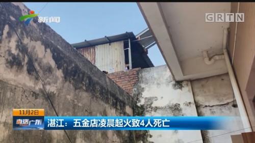 湛江:五金店凌晨起火致4人死亡