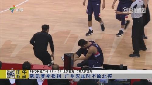 郭凯赛季报销 广州双加时不敌北控