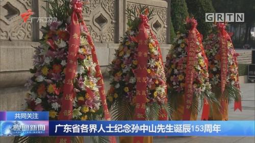 广东省各界人士纪念孙中山先生诞辰153周年