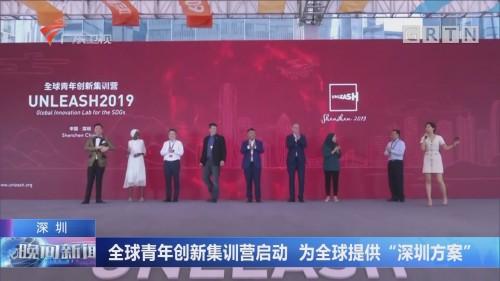 """深圳:全球青年创新集训营启动 为全球提供""""深圳方案"""""""