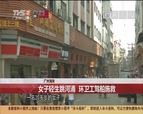 广州海珠 女子轻生跳河涌 环卫工驾船施救