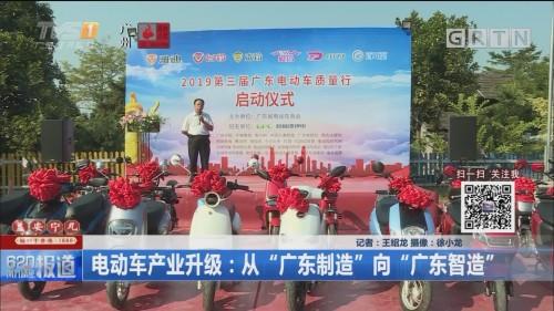 """电动车产业升级:从""""广东制造""""向""""广东智造"""""""