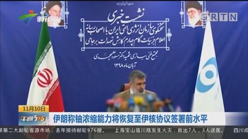 伊朗成铀浓缩能力将恢复至伊核协议签署前水平
