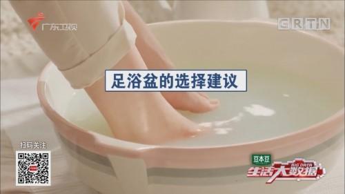 足浴盆的选择建议