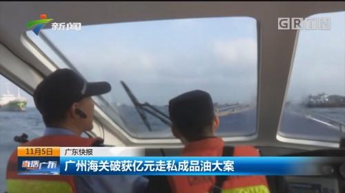 广州海关破获亿元走私成品油大案